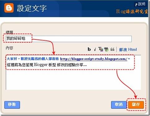Blogger_widget03