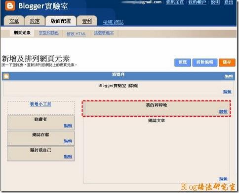 Blogger_widget06