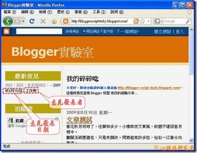 Blogger_comment05