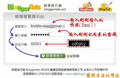 BloggerAds_apply07