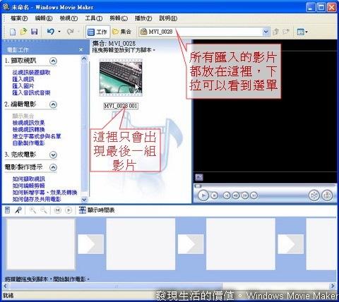 Windows_Movie_maker04