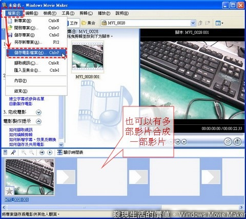Windows_Movie_maker06