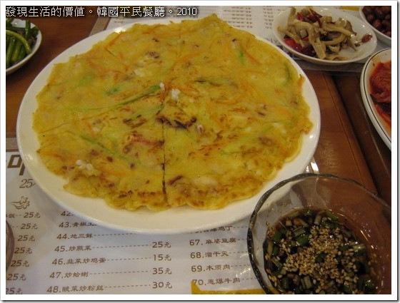 來到韓國餐館,怎能錯過「海鮮蔬菜餅」,沾著油醋醬一起食用可是必點的一道菜。