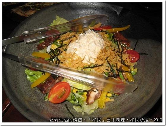 和民日本料理,和民沙拉