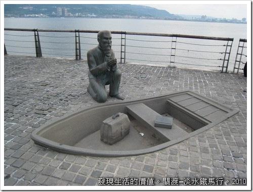 我看不太懂這個雕像的意思耶!不過覺得蠻有趣的,就先拍了下來。(後來才知道這是鼎鼎有名的「馬偕」傳教士,他在1987年抵達滬尾(淡水)即開始以醫療施診來輔助傳道工作,他除了拔牙術聞名外,治療瘧疾和腿膿瘡(臭腳粘)也很有一手,因為對台灣有所貢獻,所以在台灣有很多地方及建築都以馬偕命名。)