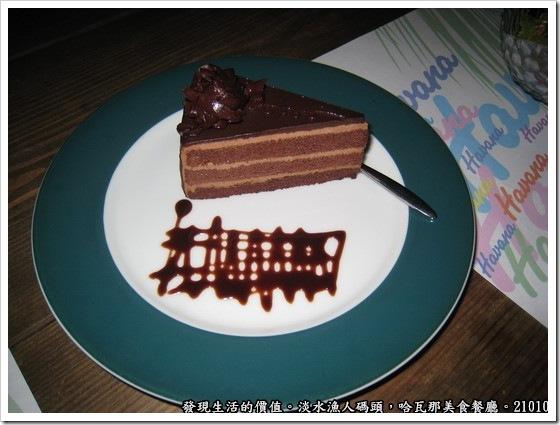 哈瓦美食那餐廳,蛋糕