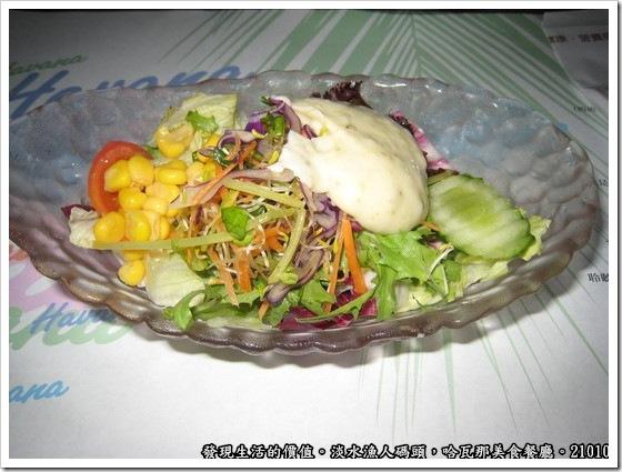 哈瓦美食那餐廳,沙拉