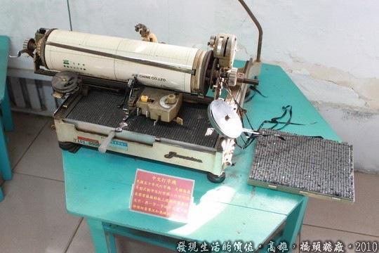 高雄橋頭糖廠,這是一台傳統的中文打字機