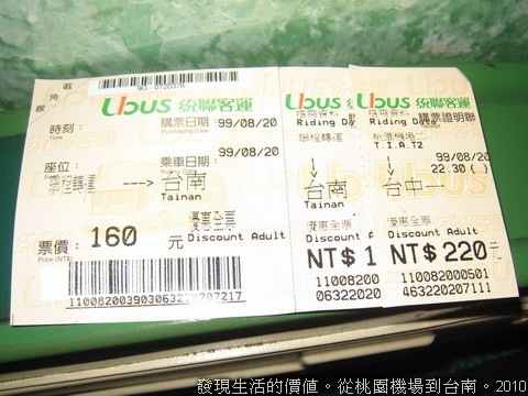 桃園機場,統聯客運,桃園機場到台南,票價NT380兩段票
