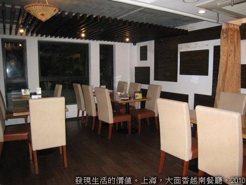 大茴香越南餐廳,香茅大蛤蜊湯