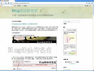 Blogger未建水平導覽列選單
