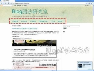Blogger建立水平導覽列選單後
