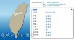 遠傳WiMAX 涵蓋率(南台灣):