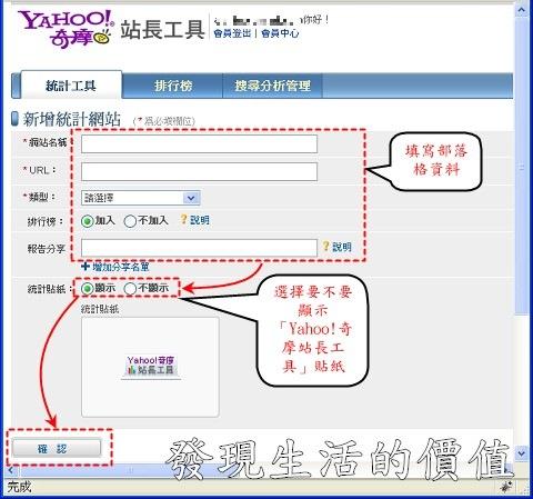 yahoo站長工具02