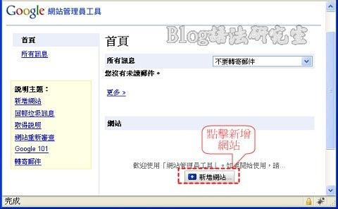 Google_webmaster02