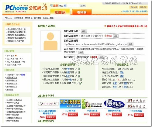 pchome_share07