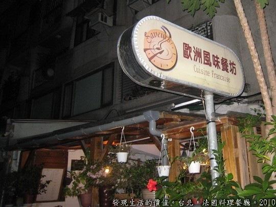 歐洲風味餐坊 cuisine francaise,餐廳外觀及招牌。