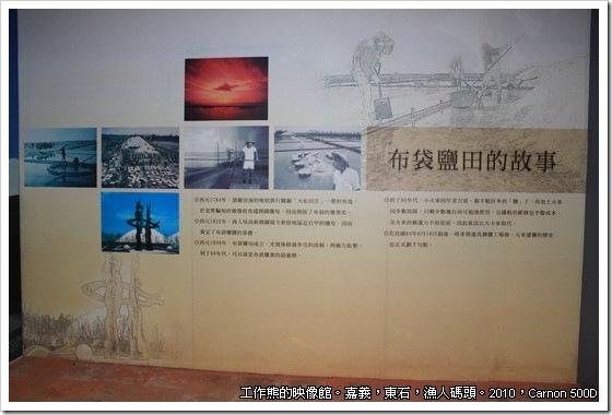 fish_dock_東石漁人碼頭09