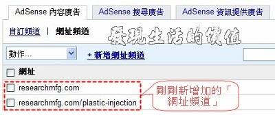 Adsense_setting_url04