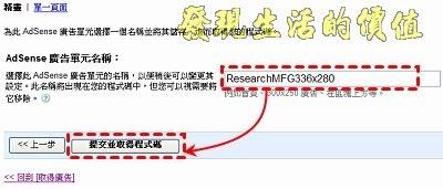Adsense_自訂頻道09
