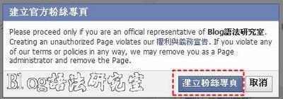 facebook_page_create03