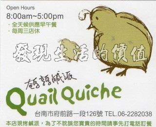 quail_quiche20