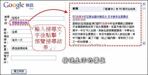google_快訊02