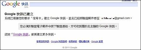 google_快訊03