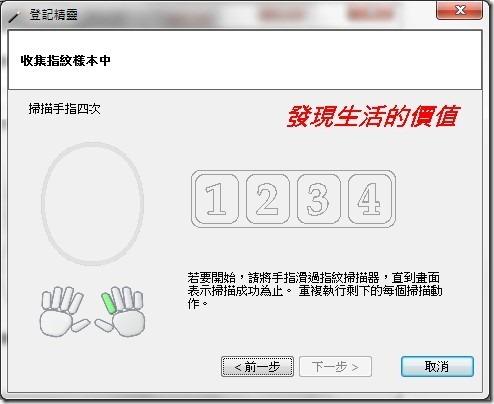 fingerprint09