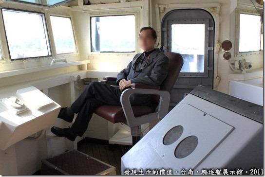 驅逐艦展示館,這是舵房,也就是我們所熟知的「艦橋」吧!這位老兄正坐在只有艦長可以乘坐的艦長椅上面拍照。