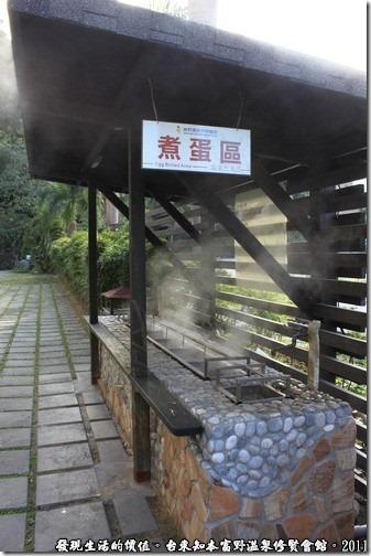 知本富野溫泉休閒會館,煮蛋區