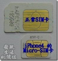iPhone4_Micro-SIM02
