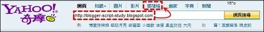 Yahoo部落格排名
