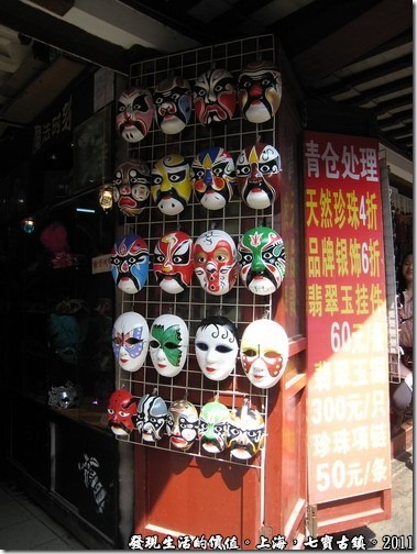 上海七寶老街