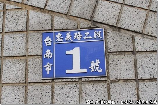 台南公11停車場公園10