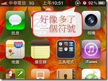 iPhone4旋轉鎖定02