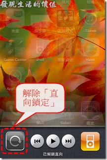 iPhone4旋轉鎖定04