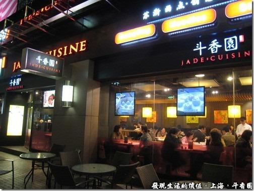 上海斗香園16