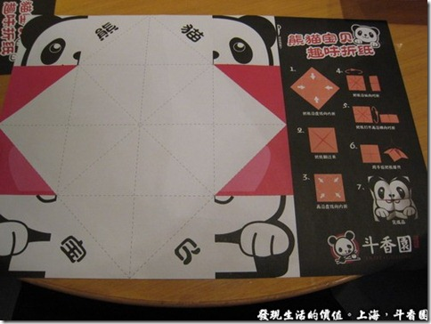 上海斗香園,餐桌上擺放的餐桌紙有圖案教你如何摺紙,我記得以前小時候我也會摺這個形狀,還會在上面寫字,然後大家口中唸唸有詞:「東西南北,美國小姐…」。