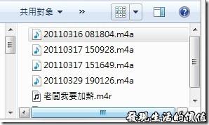 iPhone4語音備忘錄04