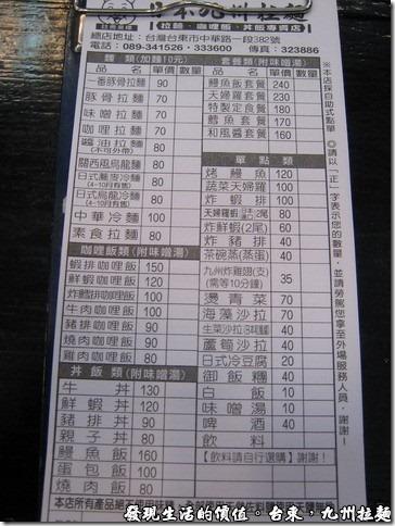 九州拉麵的點菜單,價錢跟台北比起來真的超便宜啦。