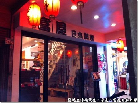 台南富屋日本料理的店門口