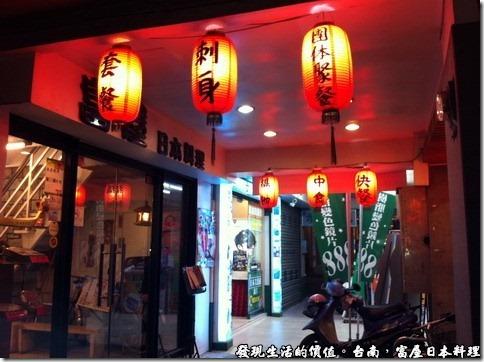 台南富屋日本料理,店門口的燈籠標示著有賣套餐、生魚片…等,還可以團體聚餐。