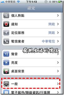 iPhone查詢名稱01