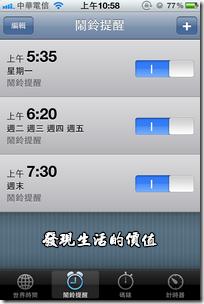 iPhone4內建的「時間功能」,它允許設定多組不同鬧鐘,還可以設定個別的禮拜循環鬧鐘。很適合我這種每天需要在不同時間起床的人士。