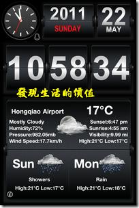iPhone4 這是我下載的一個免費的軟體,畫面超炫,還可以看天氣預報及溫度,不過每次打開都會詢問要不要購買完整版。