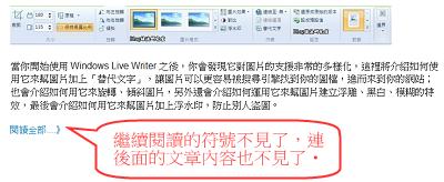 使用 Windows Live Writer 讀取Blogger(Blogspot)的舊文章,發現繼續閱讀符號面的文章內容消失不見了。