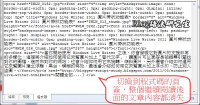 將 Windows Live Writer (WLW) 切換到「程式碼」的頁籤後,就可以發現整個繼續閱讀後面的文章內容全都不見了