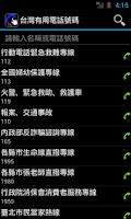 Screenshot of 台灣有用電話號碼