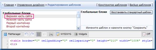 код шаблона верхняя часть сайта